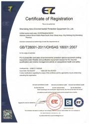 健康管理体系认证证书英文版